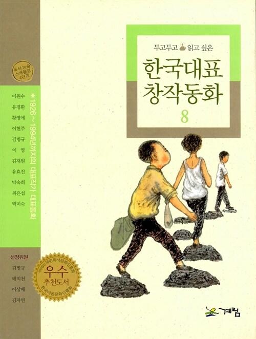 두고두고 읽고 싶은 한국대표 창작동화 8
