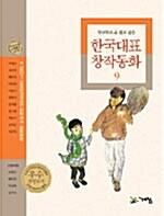 두고두고 읽고 싶은 한국대표 창작동화 9