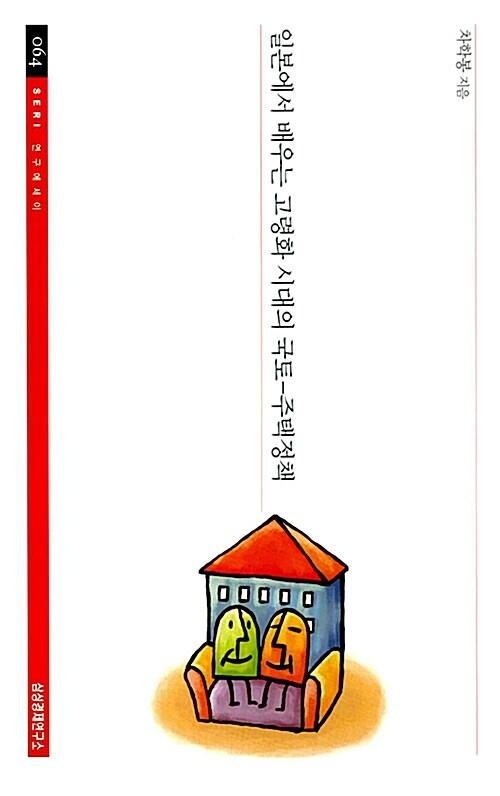 일본에서 배우는 고령화 시대의 국토 주택정책