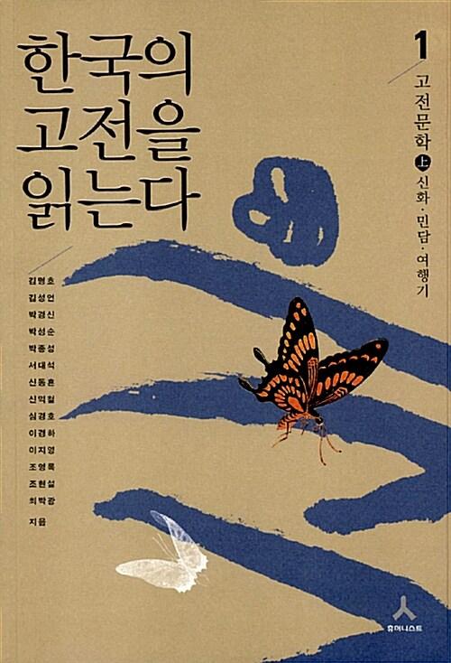 한국의 고전을 읽는다 1