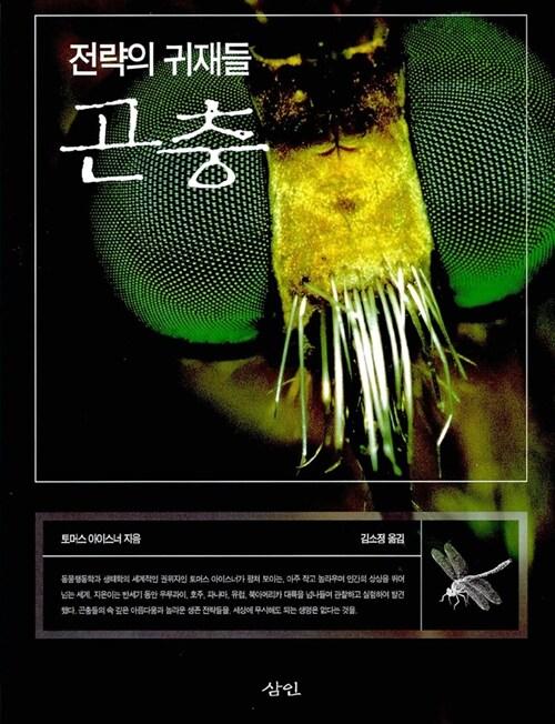 전략의 귀재들, 곤충