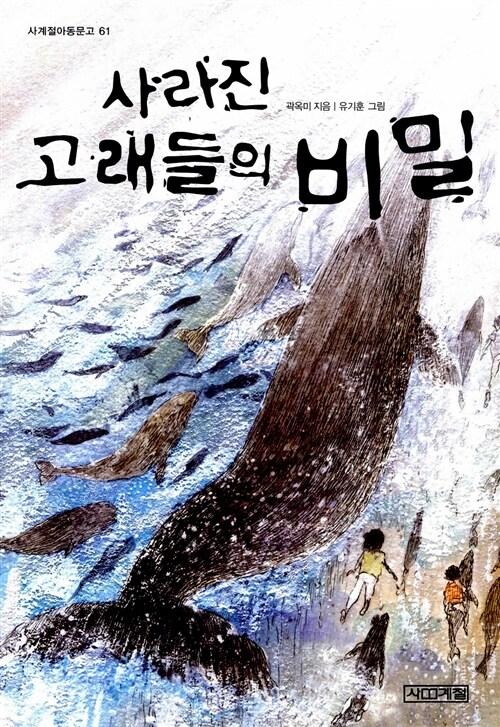 사라진 고래들의 비밀
