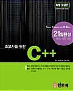 초보자를 위한 C++ 21일 완성
