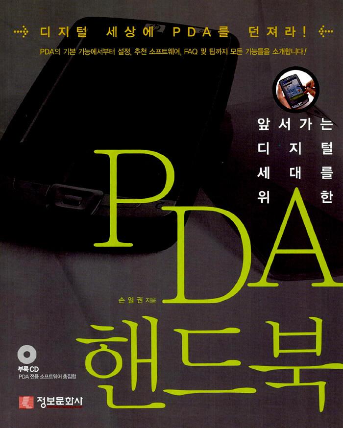 (앞서가는 디지털 세대를 위한) PDA 핸드북