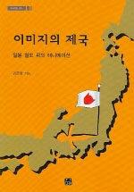 이미지의 제국 : 일본 열도 위의 애니메이션