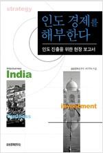 [중고] 인도 경제를 해부한다