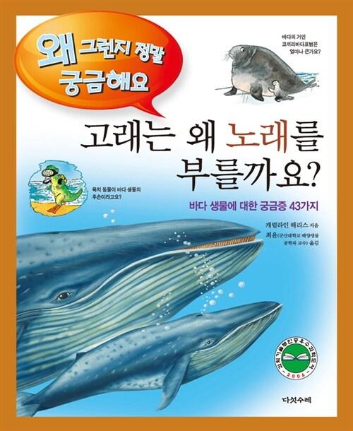 고래는 왜 노래를 부를까요?