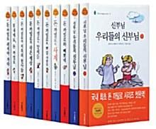 신부님 우리들의 신부님 세트 - 전10권