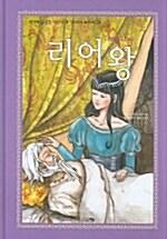 [중고] 리어왕