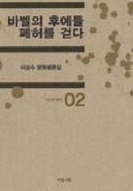 바벨의 후예들 폐허를 걷다 : 이경수 문학평론집