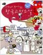 선생님과 함께 읽는 한국고전소설
