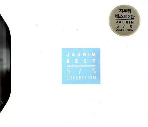자우림 Best 2탄 - Jaurim S/S Collection [CD+DVD]
