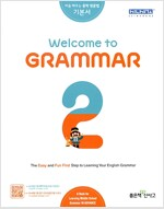 Welcome to Grammar 기본서 2