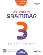 Welcome to Grammar 기본서 3