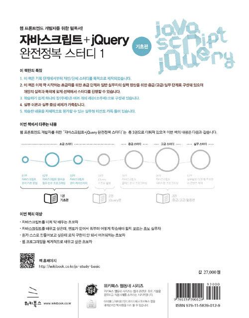 자바스크립트 + jQuery 완전정복 스터디 : 웹 프론트엔드 개발자를 위한 필독서!