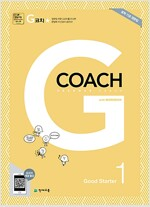 G코치 (Grammar Coach) 굿스타터 1