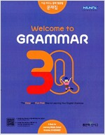 Welcome to Grammar 문제집 3Q
