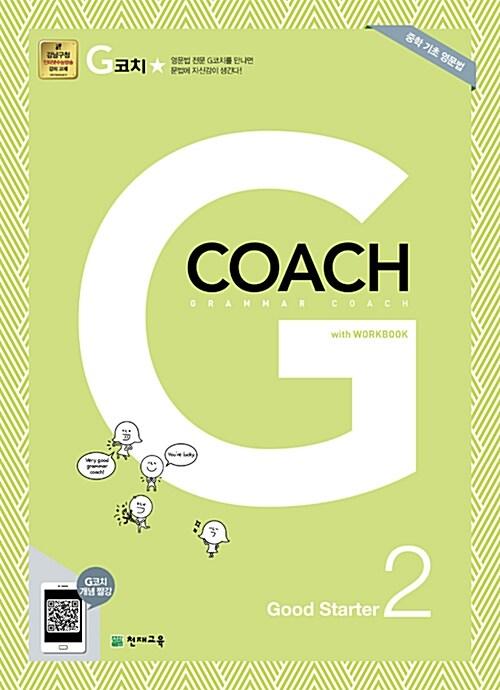 G코치 (Grammar Coach) 굿스타터 2