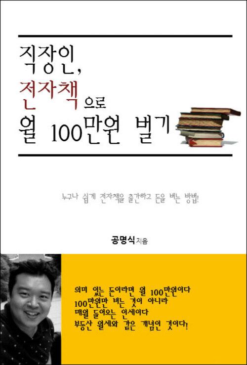 직장인, 전자책으로 월 100만원 벌기 : 자가출판으로 인세수입을!