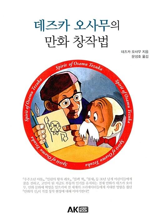 데즈카 오사무의 만화 창작법