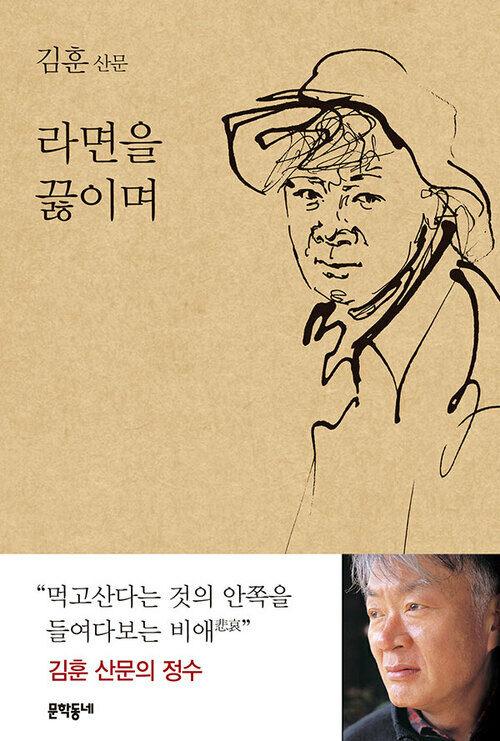 라면을 끓이며 : 김훈 산문
