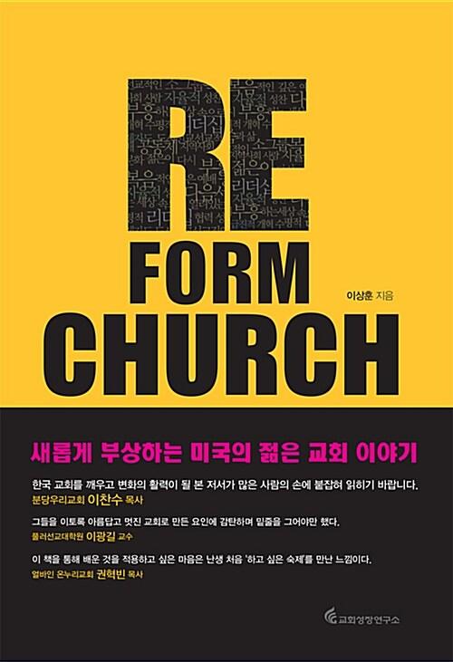Re_Form Church
