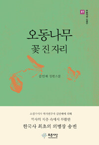 오동나무 꽃 진 자리 : 김인배 장편소설