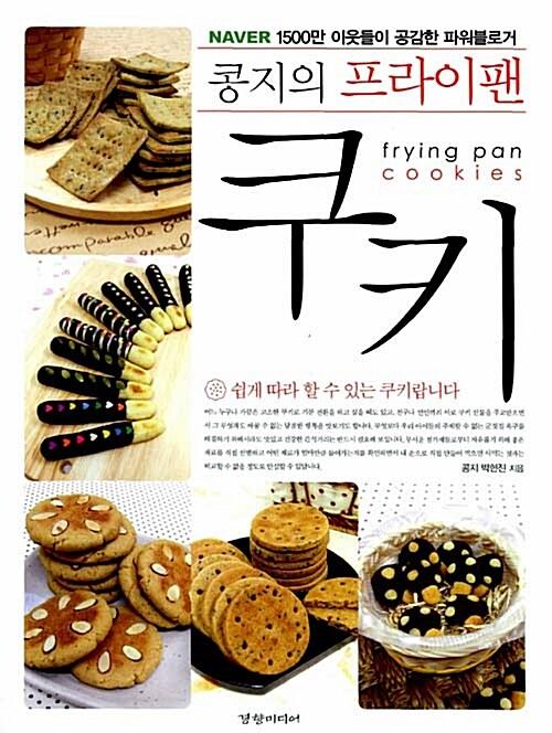 콩지의 프라이팬 쿠키