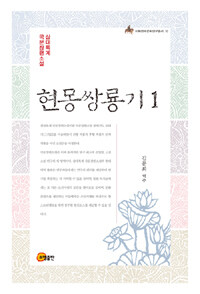 현몽쌍룡기 : 삼대록계 국문장편소설