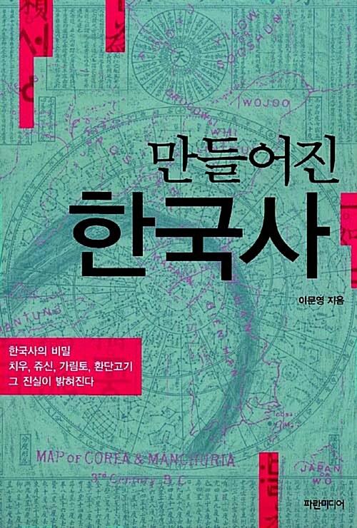 온라인 서점으로 이동 ISBN:8963710106