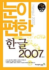 눈이 편한 한글 2007