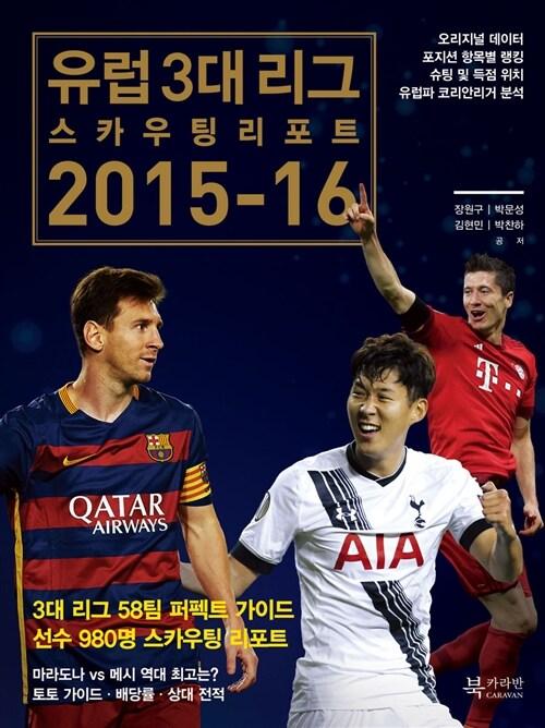 유럽 3대 리그 스카우팅 리포트 2015-16