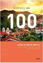 당신이 꿈꾸는 남미 100