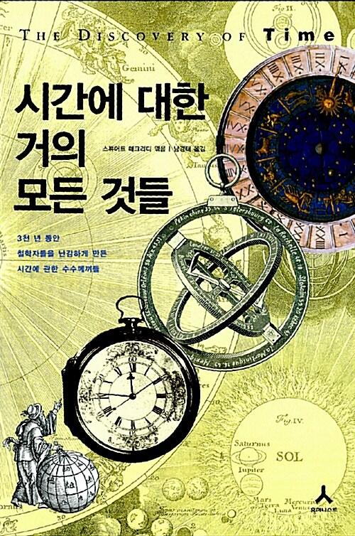 [중고] 시간에 대한 거의 모든 것들