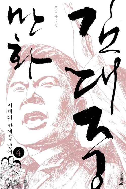 만화 김대중 4