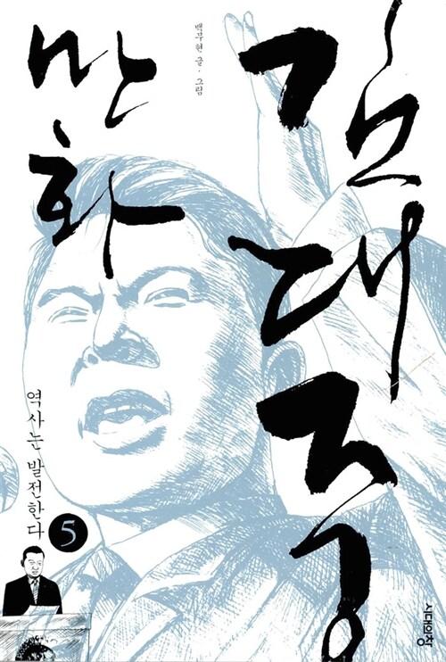 만화 김대중 5