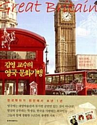 김영 교수의 영국 문화기행