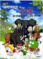 [중고] 아기공룡 둘리 과학대탐험 3 : 동물