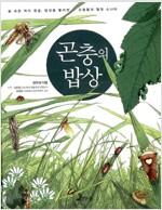 곤충의 밥상