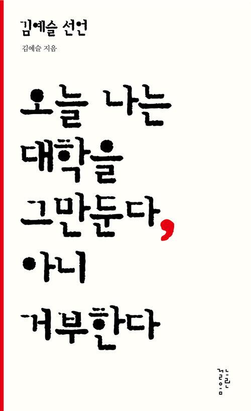 김예슬 선언