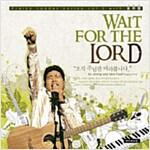 [중고] 윤주형 - Wait For The Lord