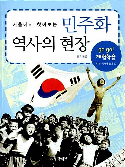 (서울에서 찾아보는)민주화 역사의 현장