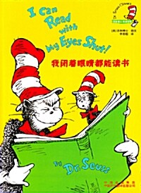 Dr.Seuss : I Can Read With My Eyes Shut! (Hardcover/ 영어+중국어)