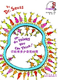 Dr.Seuss : Oh, The Thinks You Can Think! (Hardcover/ 영어+중국어)