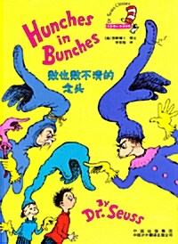 Dr.Seuss : Hunches In Bunches (Hardcover/ 영어+중국어)