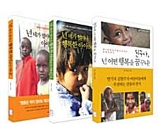 제3세계 친구들의 이야기 세트 - 전3권