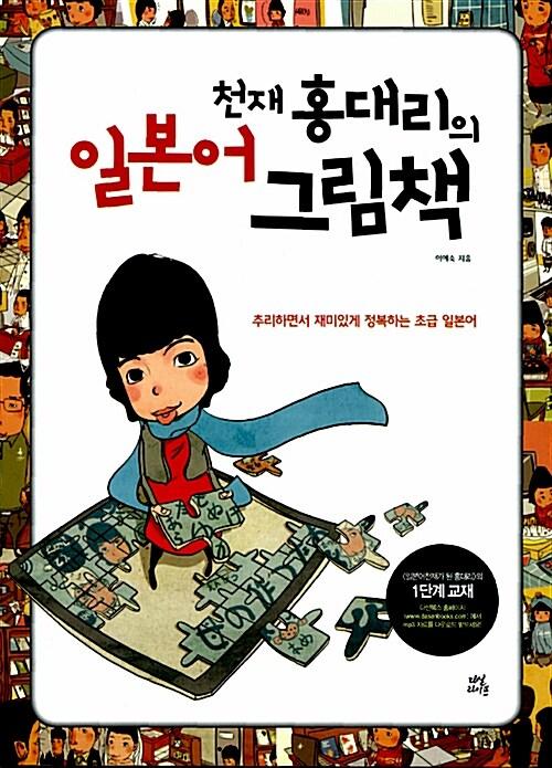 일본어 천재 홍대리의 그림책