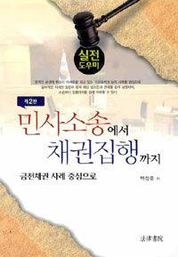 (실전도우미) 민사소송에서 채권집행까지 : 금전채권 사례 중심으로 제2판