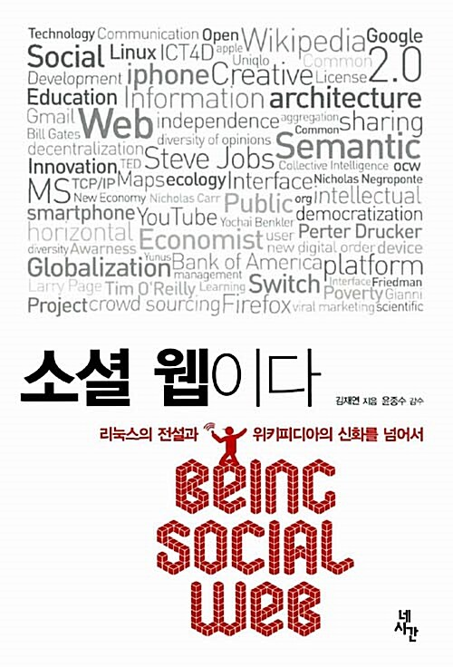 소셜 웹이다