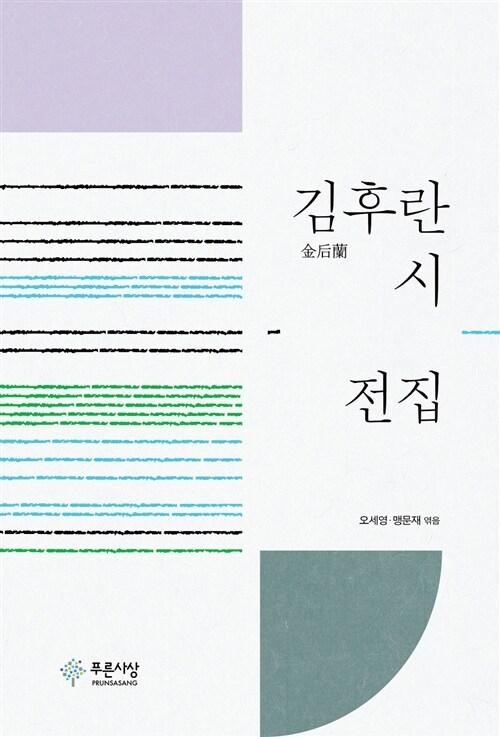 김후란 시 전집